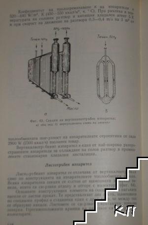 Основи на хладилната техника и технология (Допълнителна снимка 3)