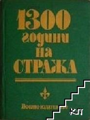 1300 години на стража