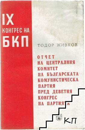 IX конгрес на БКП