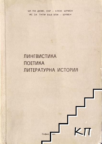 Лингвистика. Поетика. Литературна история