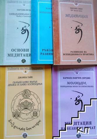 Тайните на медитацията. Книга 1-3