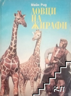 Ловци на жирафи