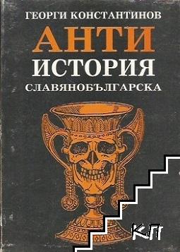 Антиистория славянобългарска