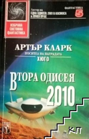 Втора одисея: 2010