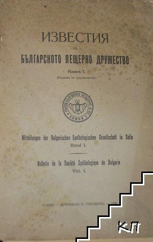 Известия на Българското пещерно дружество. Книга 1
