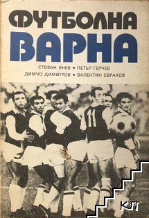 Футболна Варна