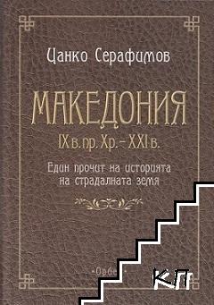 Македония IX в. пр.Хр.-XXI в.