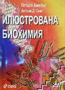 Илюстрована биохимия