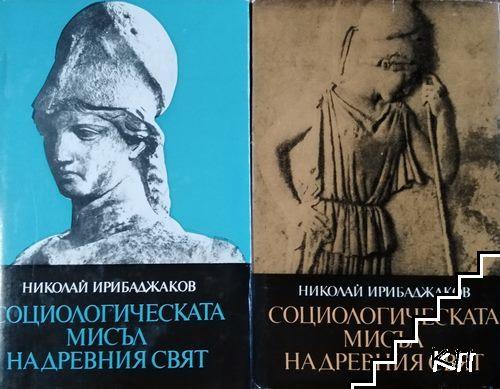 Социологическата мисъл на древния свят. Том 2-3