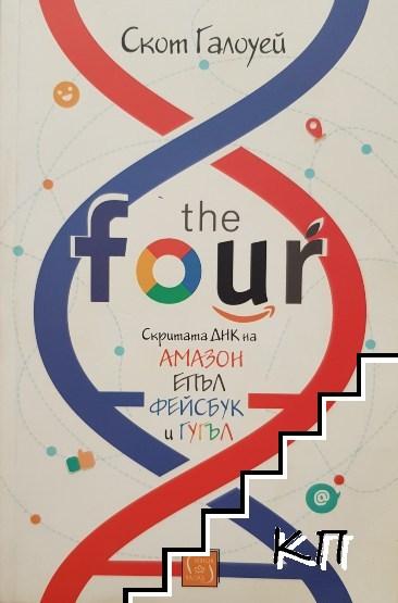 """The Four: Скритата ДНК на """"Епъл"""", """"Амазон"""", """"Фейсбук"""" и """"Гугъл"""""""
