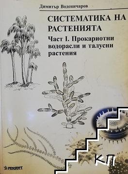 Систематика на растенията. Част 1: Прокариотни водорасли и талусни растения
