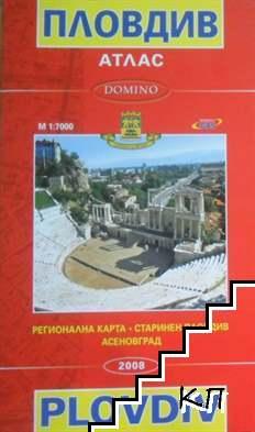 Атлас - Пловдив М 1:7000