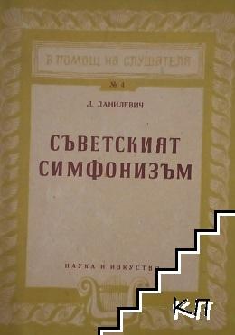 Съветският симфонизъм