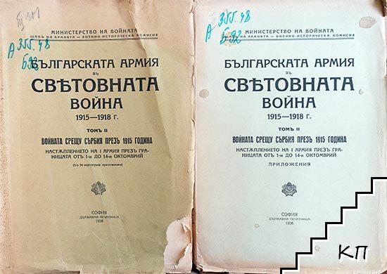 Българската армия въ световната война 1915-1918 г. Томъ 2: Войната срещу Сърбия презъ 1915 година