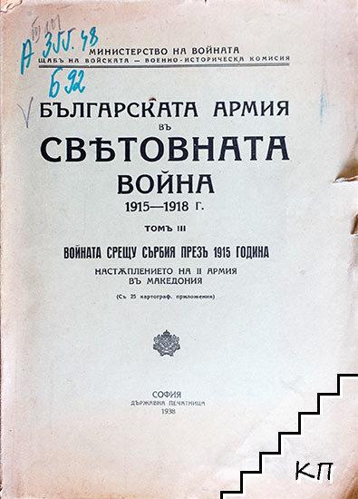 Българската армия въ Световната война 1915-1918 г. Томъ 3: Войната срещу Сърбия презъ 1915 година