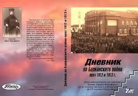 Дневник по Балканските войни