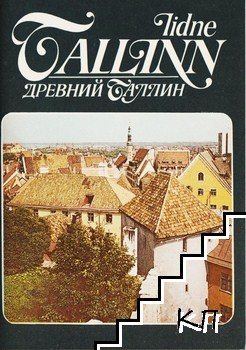 Древний Таллин