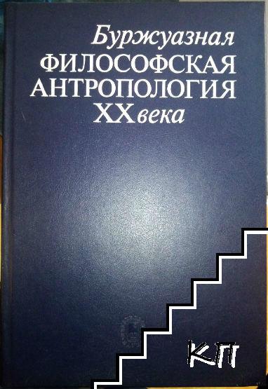 Буржуазная философская антропология XX века