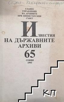 Известия на държавните архиви. Том 65