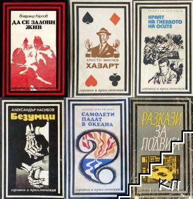 """Библиотека """"Героика и приключения"""". Комплект от 17 книги"""
