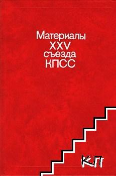 Материалы XXV съезда КПСС