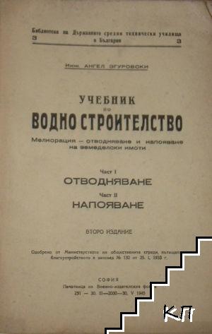 Учебник по водно строителство