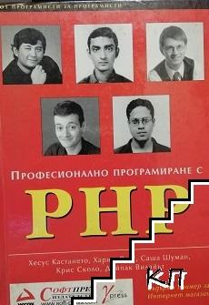 Професионално програмиране с PHP