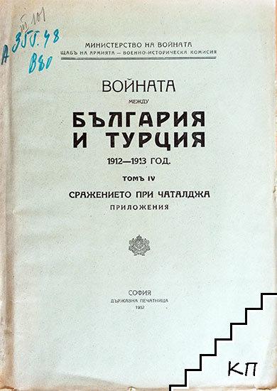 Войната между България и Турция 1912-1913 год. Томъ 4: Сражението при Чаталджа
