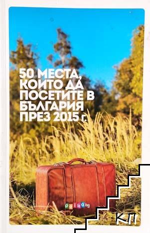 50 места, които трябва да посетите в България през 2015 г.