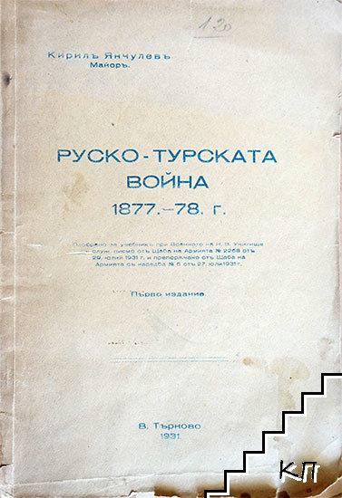 Руско-турската война 1877-78 г.