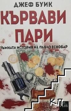 Кървави пари