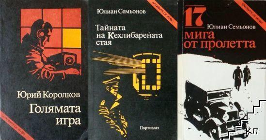 """Библиотека """"Архивите са живи"""". Комплект от 11 книги"""