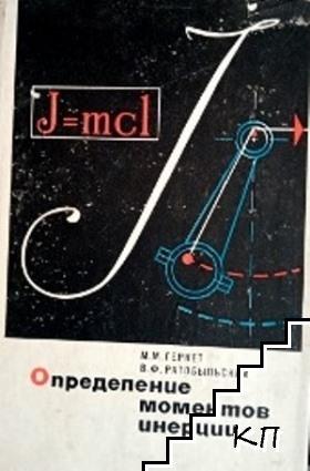 Определение моментов инерции