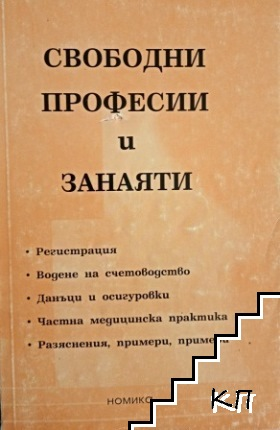 Свободни професии и занаяти