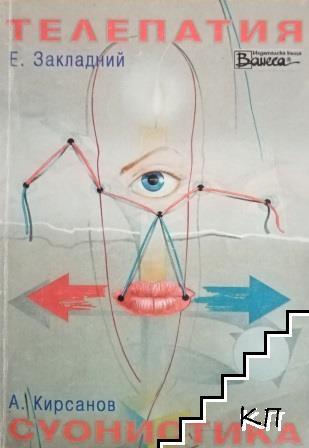 Телепатия. Суонистика