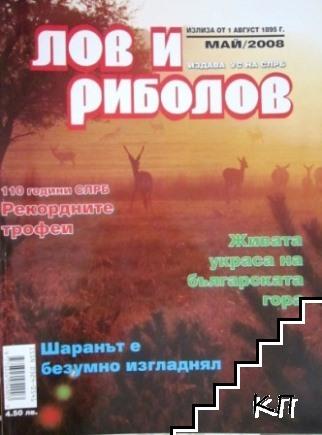 Лов и риболов. Бр. 5 / 2008