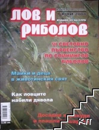 Лов и риболов. Бр. 6 / 2008