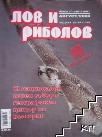 Лов и риболов. Бр. 8 / 2008