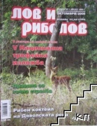 Лов и риболов. Бр. 10 / 2008