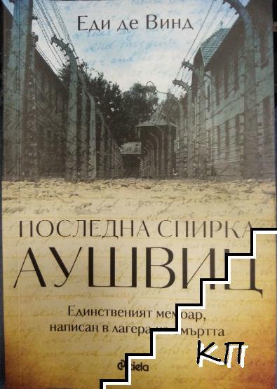 Последна спирка Аушвиц