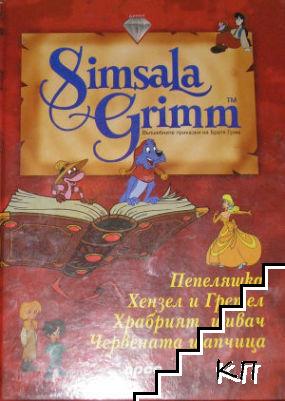 Simsala Grimm: Вълшебните приказки на Братя Грим. Част 1