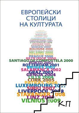 Европейски столици на културата 1985-2009