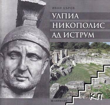 Улпиа Никополис ад Иструм