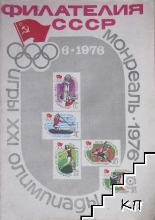 Филателия СССР. Бр. 6 / 1976