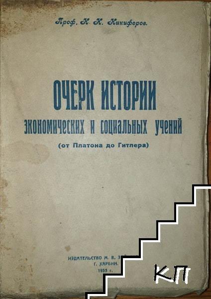 Очерк истории экономических и социальных учений