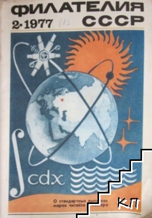 Филателия СССР. Бр. 2 / 1977