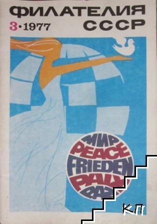 Филателия СССР. Бр. 3 / 1977