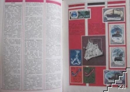 Филателия СССР. Бр. 3 / 1977 (Допълнителна снимка 2)
