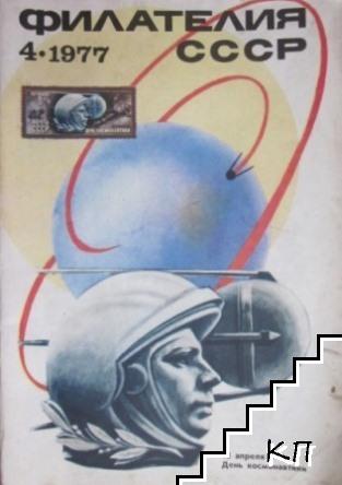 Филателия СССР. Бр. 4 / 1977