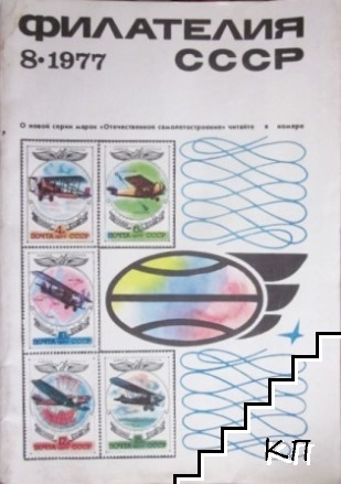 Филателия СССР. Бр. 8 / 1977